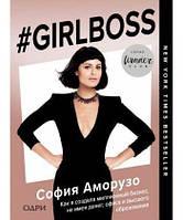 София Аморузо: #Girlboss. Как я создала миллионный бизнес, не имея денег, офиса и высшего образования