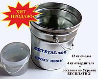 Комплект эпоксидной смолы Crystal 200 15 кг
