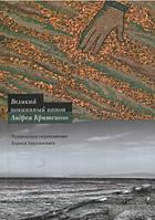 Великий покаянный канон Андрея Критского. Поэтическое переложение. Борис Херсонский