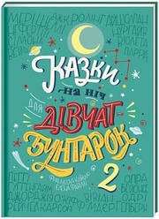Казки на ніч для дівчат-бунтарок 2. Книга Елени Фавіллі, Франчески Кавалло