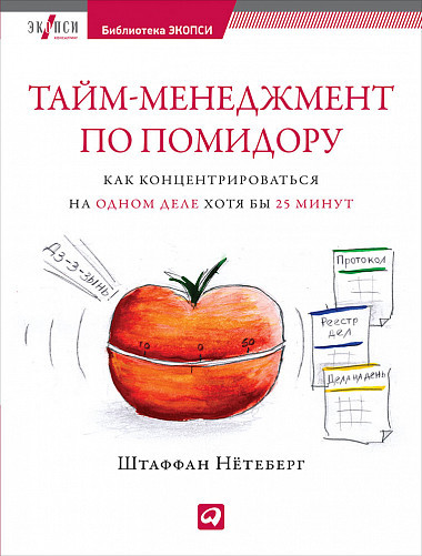 Книга Тайм-менеджмент по помидору. Автор - Штаффан Нётеберг (Альпина)