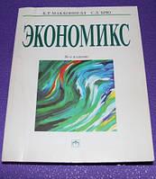 Макконнелл Экономикс 16-е издание.