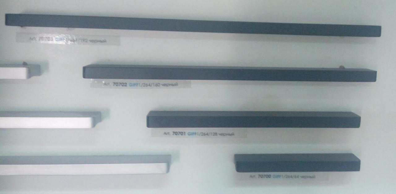 Ручка меблева профільна GIFF 1/264 чорний