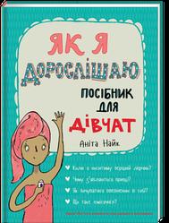 Як я дорослішаю. Посібник для дівчат. Автор Аніта Найк.