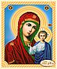 Божа Матір Казанська
