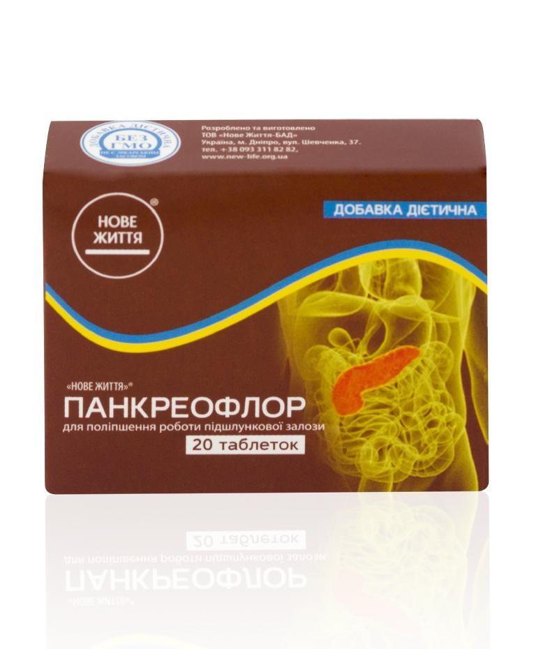 Панкреофлор компании Новая Жизнь, 20 табл.
