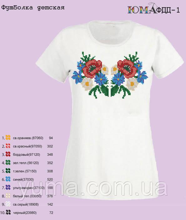 Купить Заготовку для вышивки детской футболки ФДД1 оптом и в розницу ... 120e030c00536