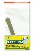 Матрицы металлические для премоляров 50 мкм №1.0930