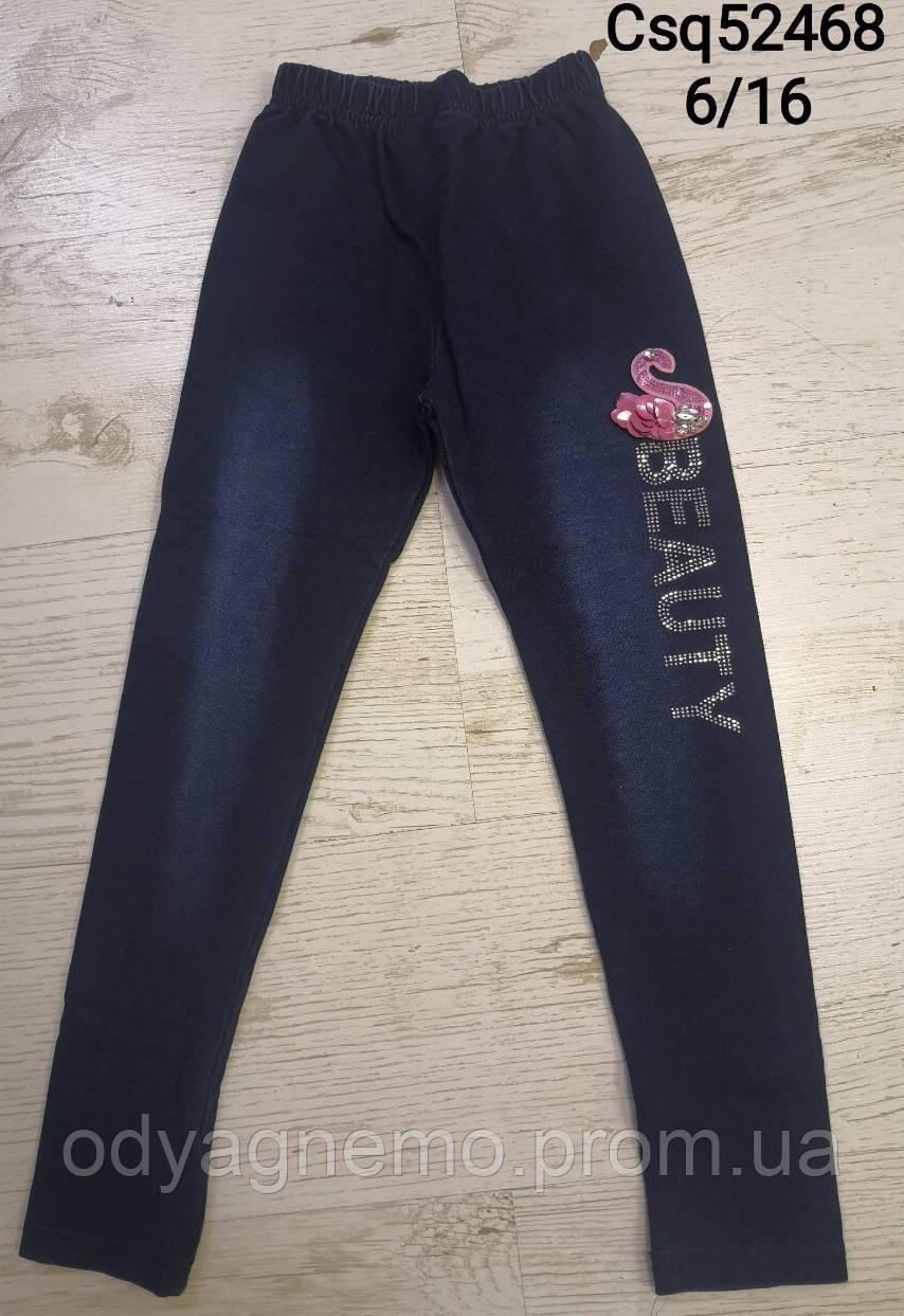 Лосины с имитацией джинсы для девочек Seagull оптом, 6-16 лет.