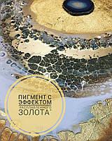 """Пигмент с эффектом """"расплавленое золото"""" порошковый для смолы"""
