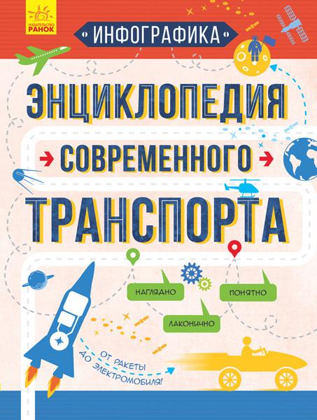 Инфографика. Энциклопедия современного транспорта.
