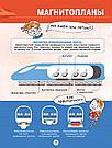 Инфографика. Энциклопедия современного транспорта., фото 8