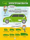 Инфографика. Энциклопедия современного транспорта., фото 4