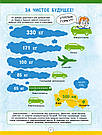 Инфографика. Энциклопедия современного транспорта., фото 7
