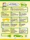 Инфографика. Энциклопедия современного транспорта., фото 5