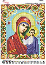 Ікона Божої Матері Казанської