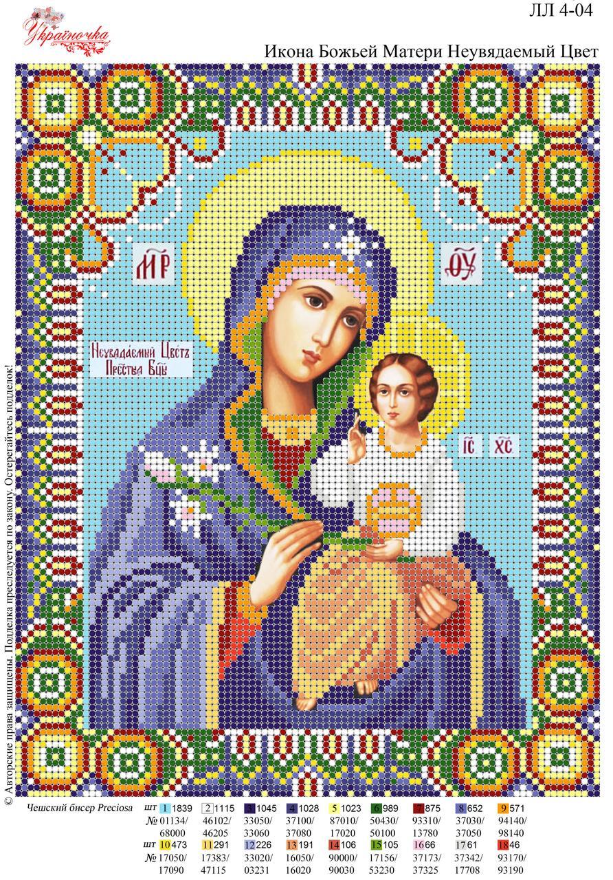 Ікона Божої Матері Нев'янучий Цвіт