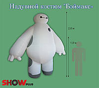 Надувной костюм (пневмокостюм, пневморобот) Бэймакс