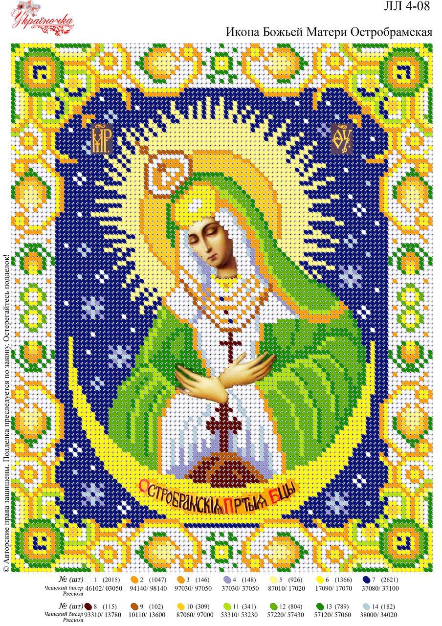 Ікона Божої Матері Остробрамської