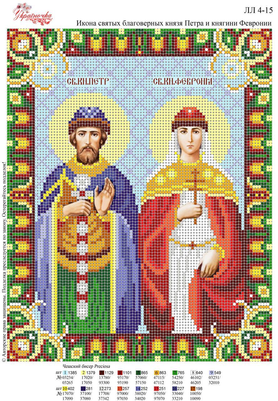 Ікона Святих благовірних князя Петра і княгині Февронії