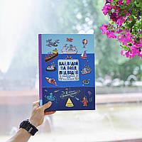 Над водой, на воде, под водой. Энциклопедия для малышей.