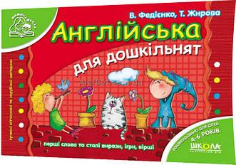 4-6 років / Англійська для дошкільнят / Василь Федієнко / Школа