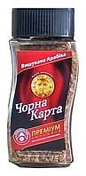 Кофе Черная Карта Premium (95 г) растворимый с/б