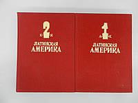 Латинская Америка. В 2 (двух) томах (б/у).
