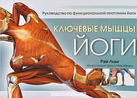 Лонг. Ключевые мышцы йоги, 978-985-15-1930-5, 9789851519305 (топ 1000)