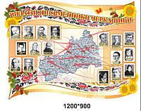Стенд для украинского кабинета «Выдающиеся писатели»
