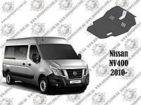 Защита NISSAN NV400 2010-