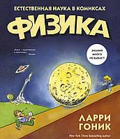 Физика. Естественная наука в комиксах, 978-5-389-08906-8 (топ 1000)
