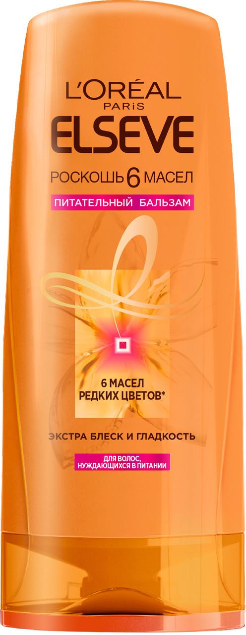 """Бальзам-ополаскиватель для волос Loreal Elseve """"Роскошь 6 масел"""" (200мл.)"""