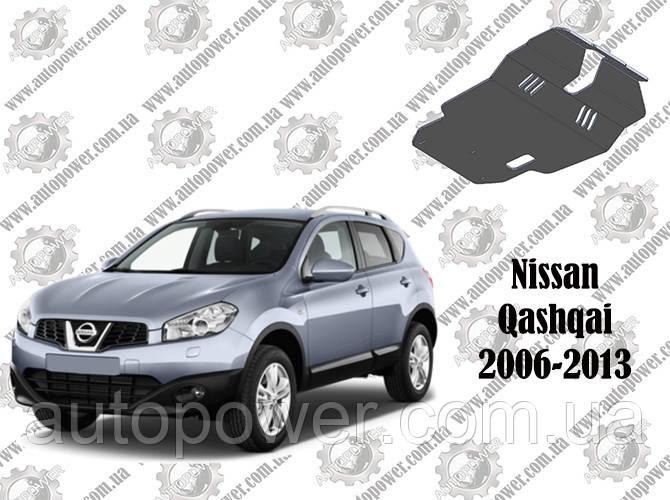 Защита NISSAN Qashqai V-1.6/2.0 2006-2013