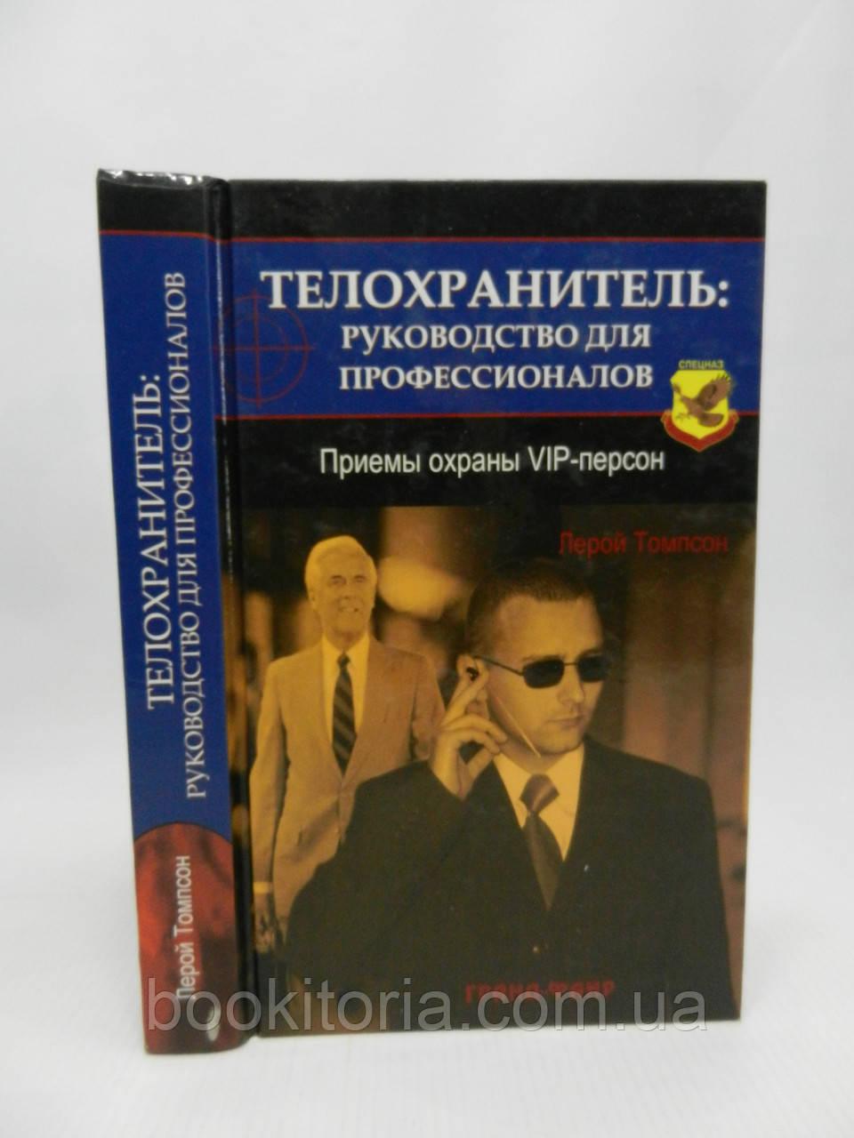 Томпсон Л. Телохранитель: руководство для профессионалов (б/у).
