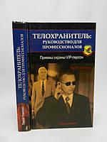 Томпсон Л. Телохранитель: руководство для профессионалов (б/у)., фото 1