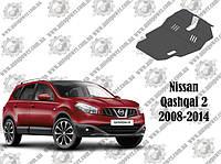 Защита NISSAN Qashqai 2 2008-2014