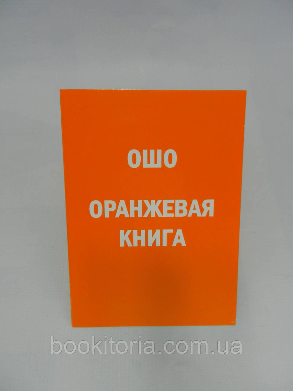 Ошо. Оранжевая книга (б/у).