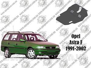 Защита OPEL ASTRA F 1991-2002