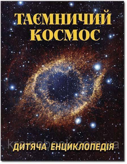 Таємничий космос. Дитяча енциклопедія. Карпенко Ю. М.