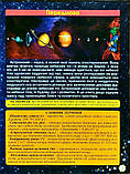 Таємничий космос. Дитяча енциклопедія. Карпенко Ю. М., фото 2