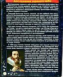 Таємничий космос. Дитяча енциклопедія. Карпенко Ю. М., фото 3