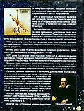 Таємничий космос. Дитяча енциклопедія. Карпенко Ю. М., фото 4