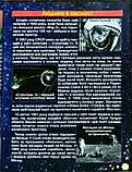 Таємничий космос. Дитяча енциклопедія. Карпенко Ю. М., фото 6