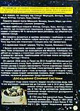 Таємничий космос. Дитяча енциклопедія. Карпенко Ю. М., фото 7