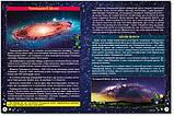 Таємничий космос. Дитяча енциклопедія. Карпенко Ю. М., фото 8