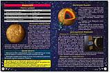 Таємничий космос. Дитяча енциклопедія. Карпенко Ю. М., фото 10
