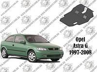 Защита OPEL ASTRA G 1997-2008