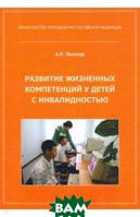 Маллер Александр Рувимович Развитие жизненных компетенций у детей с инвалидностью. Методическое пособие