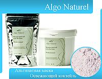 Альгинатная маска  для кожи лица Освежающий коктейль Algo Naturel (Альго Натюрель) 200 г.